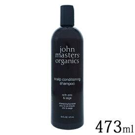 ジョンマスターオーガニック Z&S コンディショニングシャンプー N (ジン&セージ) 473ml john masters organics シャンプー [2609]送料無料 ビッグボトル オイリー頭皮ケア フケ かゆみ