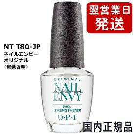 OPI オーピーアイ ネイルエンビー 15ml オリジナル NTT80-JP (ネイルトリートメント) O・P・I ネイルケア ベース・トップコート [8170]郵便送料無料[TG100] ベースコートとしても使用可能 無色 ネイルエンヴィー ネイリスト 爪強化