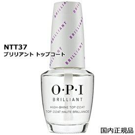 OPI オーピーアイ ブリリアント トップコート 15ml NTT37 O・P・I ベース・トップコート [6417]郵便送料無料[TG100] マニキュア 保護