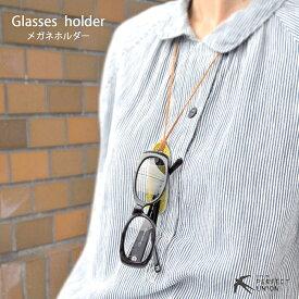【メール便送料無料】レザーの眼鏡ホルダー ペンホルダー 携帯 サングラス glasses シンプル ギフトおすすめ デイリー使いに ワンポイント プチプラ 大人かわいい 自然素材 ナチュラル 人気 プレゼント 男女兼用 本革
