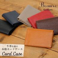 本革カードケース