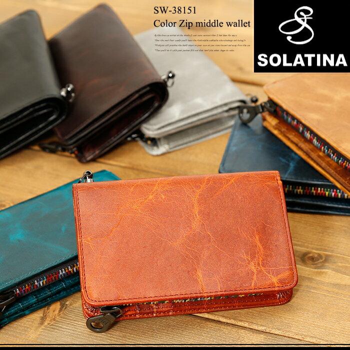 ■SOLATINA(ソラチナ)SW-38151【7色】本馬革【送料無料】【riri社製ジッパー】ホース 二つ折り財布( メンズ メンズ財布 財布 短財布 二つ折財布 二つ折 二つ折り 折財布 小銭ケース )