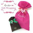Giftwrapping700s