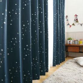 1cm刻みのカーテン 遮光 オーダー オーダーカーテン 両開き 2枚 片開き 1枚 セット 夜空 星柄 キッズ 子供 子ども部屋 アイボリー ネイビー 夏 日差し 暑さ 対策