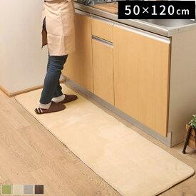 【最短・翌日出荷】【代引き不可】【ラグ】洗えるラグマット〜リンク〜 50×120cm[15サイズ][床暖房OK][ホットカーペットOK][洗濯][防音][滑り止め][キッチンマット][四角形]