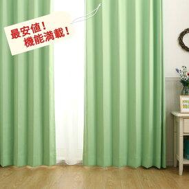 【9月上旬入荷予定】【ドレープカーテン】【代引き不可】スーパーアウトレット 〜トリップ〜 グリーン[洗える][遮熱][保温][1cm刻みでオーダー可能]