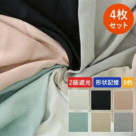 カーテン 4枚セット 4枚組 6色×3サイズから選べる遮光カーテン 〜チャーム〜 遮光 ホワイト ブラック ローズ ブルー ベージュ グレー 既製 レースカーテン 4枚組【代引き不可】