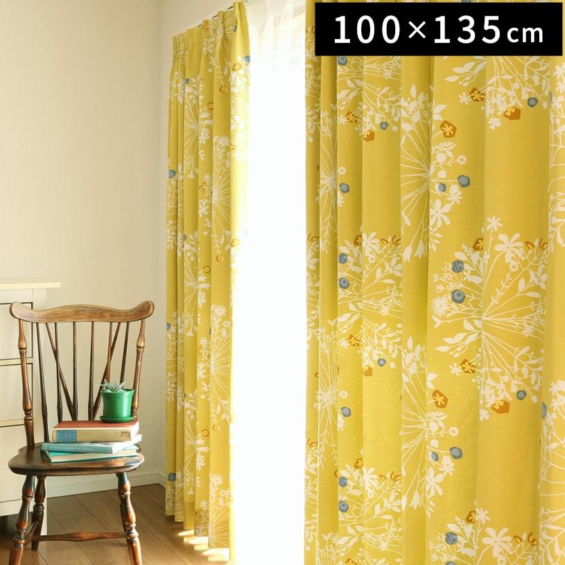 【最短・翌日出荷】【代引き不可】スミノエ デザインライフ 〜クッカ〜 イエロー | 100×135cm 既製カーテン