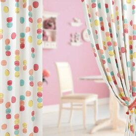 1cm刻みのカーテン カーテン 遮光カーテン 2級 遮光 オーダー オーダーカーテン 両開き 2枚 片開き 1枚 キッズ 子ども子供 部屋 カラフル お菓子 マカロンスイーツ 柄 ピンク モカ ベージュ ウォッシャブル