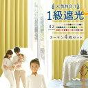 [店内最大ポイント5倍!]【割引セット】1cm刻みのカーテン 4枚セット 遮光 安い 北欧 オーダーカーテン 遮光カーテン …