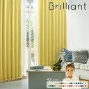 1cm刻みで選べるBrilliant ブリリアント【最短6営業日出荷】カーテン ドレープカーテン 一級遮光 UVカット 遮熱 保温 …