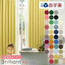 42色から選べる1級遮光カーテンBrilliant ブリリアントカーテン ドレープカーテン 1cm刻みで選べる 一級遮光 UVカット…