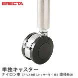 【最短・翌日出荷】エレクターERECTAナイロンキャスターφ60アルミ金具ストッパー付取り付け高さ7.4cmDRS60