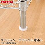 【最短・翌日出荷】エレクターERECTAファッションアジャストボルト幅3.8cmFDT