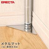 【最短・翌日出荷】エレクターERECTAメタルマット幅8.9cmMMT