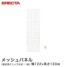 【スーパーセール!6/11(木)1:59まで】【送料無料】【最短・翌日出荷】エレクター ERECTA メッシュパネル 幅122x高さ133cm用 幅122x高さ133cm用 MP12201330 スチールラック