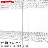 【最短・翌日出荷】エレクターERECTAロッド高さ187cmSUS430高さ187cmROD1900