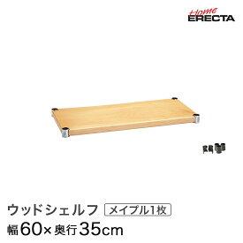 ホームエレクター レディメイド ウッドシェルフ メイプル 幅60×奥行35cm (テーパー付属) H1424WM1