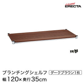 ホームエレクター レディメイド ブランチシェルフ ダークブラウン 幅120×奥行35cm (テーパー付属) H1448BB1