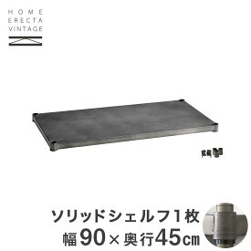 [最短・翌日出荷] ホームエレクター ヴィンテージ ソリッドシェルフ 幅90×奥行45cm (テーパー付属) H1836VSLD1