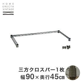 [最短・翌日出荷] ホームエレクター ヴィンテージ 3方クロスバー 幅90×奥行45cm (テーパー付属) H1836VTWS