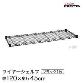 予約販売(2月上旬出荷予定)ホームエレクター レディメイド ワイヤーシェルフ ブラック 幅120×奥行45cm (テーパー付属) H1848B1