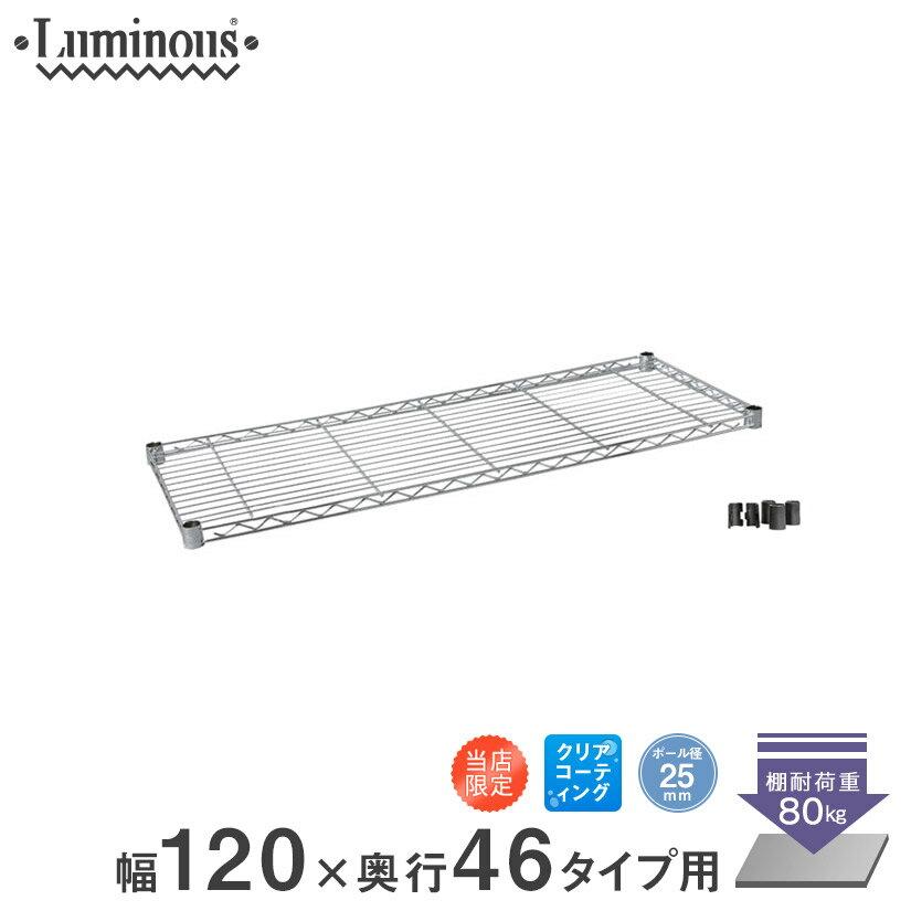 ルミナス luminous 収納家具 スチールラック ラック スチール製 [25mm]スチール棚(幅120×奥行46タイプ)[スリーブ付] 25EL1245N partsパーツ あす楽