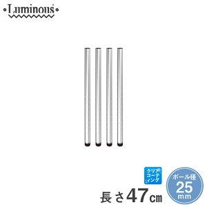 [25mm] ルミナス 基本ポール スチールラック 長さ47cm 4本 パーツ 長さ47cm 25P050-4