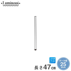[25mm] ルミナス 基本ポール スチールラック 長さ47cm 1本 パーツ 長さ47cm 25P050