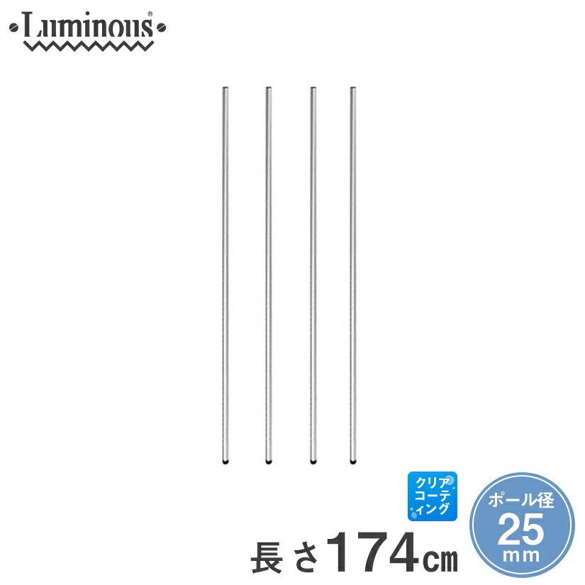 ルミナス luminous 収納家具 スチールラック ラック スチール製 [25mm]基本ポール 4本セット 高さ174cm 25P170-4 parts パーツ スチールシェルフ ワイヤーラック