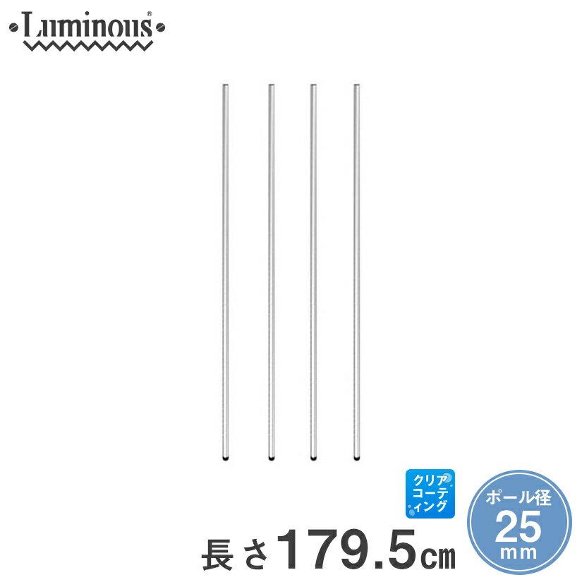 ルミナス luminous 収納家具 スチールラック ラック スチール製 [25mm]基本ポール 4本セット 高さ179.5cm 25P180-4 parts パーツ