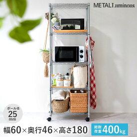 スチールラック ルミナス メタルルミナス 幅60 奥行46 高さ180 5段 キャスター付き 25mm EL25-60185