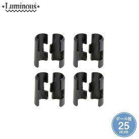 ルミナス luminous 収納家具 スチールラック ラック スチール製 [25mm]スリーブ(4組) IHL-SLV4S parts パーツ ルミナスラック 激安 ワイヤーシェルフ
