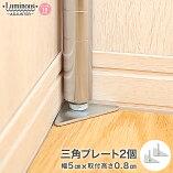 ルミナス径【19mm】三角プレート脚(取付時高さ0.5cm)(2個)IHT-A2