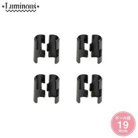 ルミナス luminous 収納家具 スチールラック ラック スチール製 [19mm]予備用 スリーブ(4組) IHT-SLV4S parts パーツ ワイヤーシェルフ