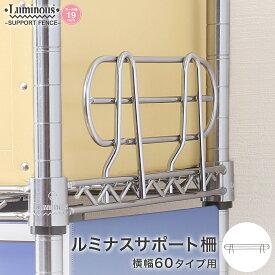 ルミナス luminous 収納家具 スチールラック ラック スチール製 [19mm]落下防止サポート柵 幅60タイプ用 (幅52×設置高さ8.5cm) IHT0060SB parts パーツ ルミナスラック 激安 ワイヤーシェルフ