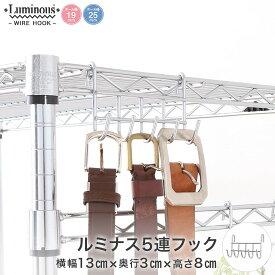 ルミナス luminous 収納家具 スチールラック ラック スチール製[25mm][19mm] ポール共通 5連フック(幅13×奥行3×高さ8cm) KP-5F parts パーツ ルミナスラック 激安 スチール棚