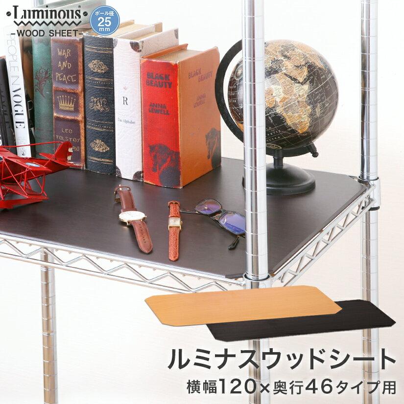 ルミナス luminous 収納家具 スチールラック ラック スチール製 [25mm]幅121.5x奥行46cm棚用 ウッドシート(表裏リバーシブルタイプ) MS1245-NB parts パーツ