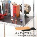 【ポイント5倍】収納家具 ルミナス luminous 収納家具 スチールラック ラック スチール製 [25mm]幅76x奥行46cm棚用 ウ…