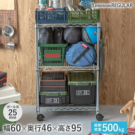 スチールラック ルミナス レギュラー 幅60 奥行46 高さ95 3段 25mm キャスター付 幅61×奥行46×高さ95.5cm NLH6090-3