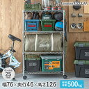 幅75 奥行45 スチールラック キャスター付 4段 高さ126cm [25mm] ルミナスレギュラー おしゃれ テレビ台 収納棚 整理…