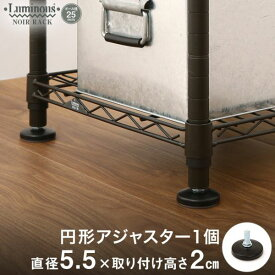 [25mm] ルミナスノワール 円形アジャスター スチールラック パーツ 直径5.5×取り付け時高さ2cm NOP-AP