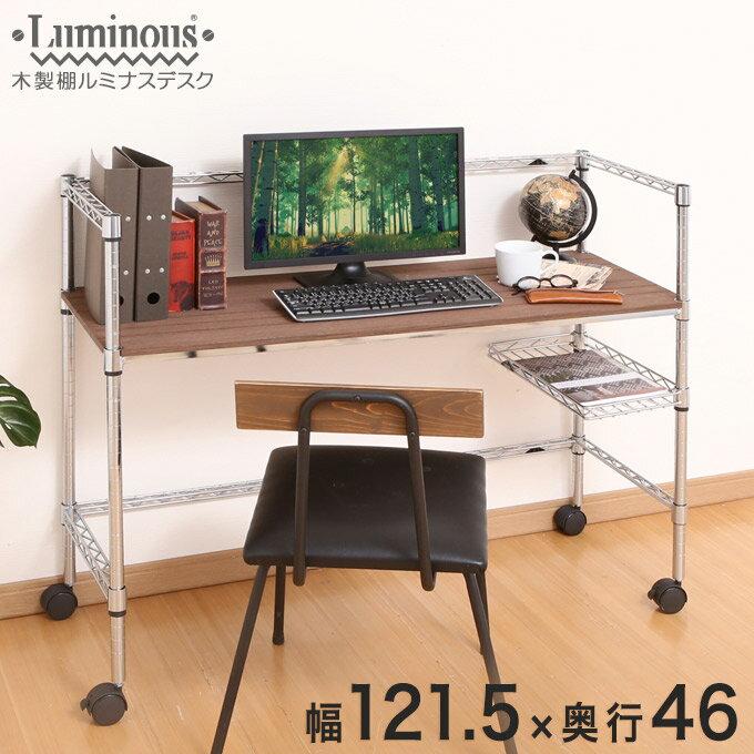 幅120 【送料無料】 メタルラック ランキング 常連 ルミナス スチールラック 机 デスク パソコンデスク PCデスク 木製棚 ルミナスデスク 幅121.5×奥46×高95.5cm (ナチュラル/ブラウン) NTYPEF12