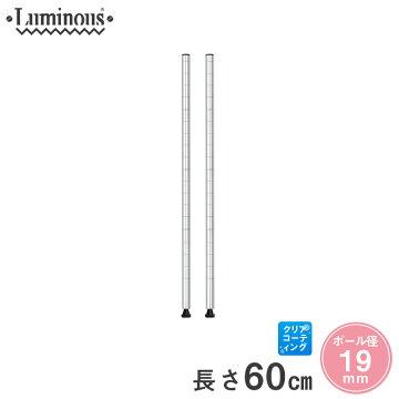 ルミナス径【19mm】ポール2本組60(高さ60cm)PHT-0060SL