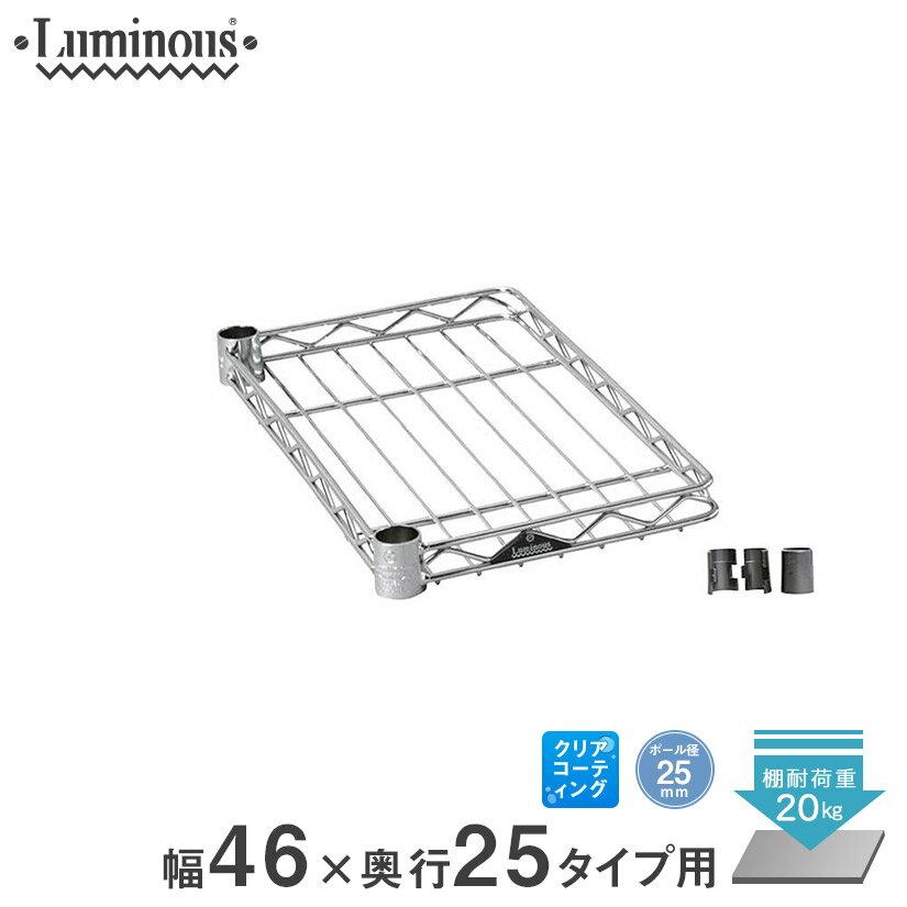 ルミナス luminous 収納家具 スチールラック ラック スチール製 [25mm]スチールハーフ棚(幅/奥行46タイプ)[スリーブ付] SS4525-H-SL parts パーツ アイリスオーヤマ メタルラック との互換性はありません