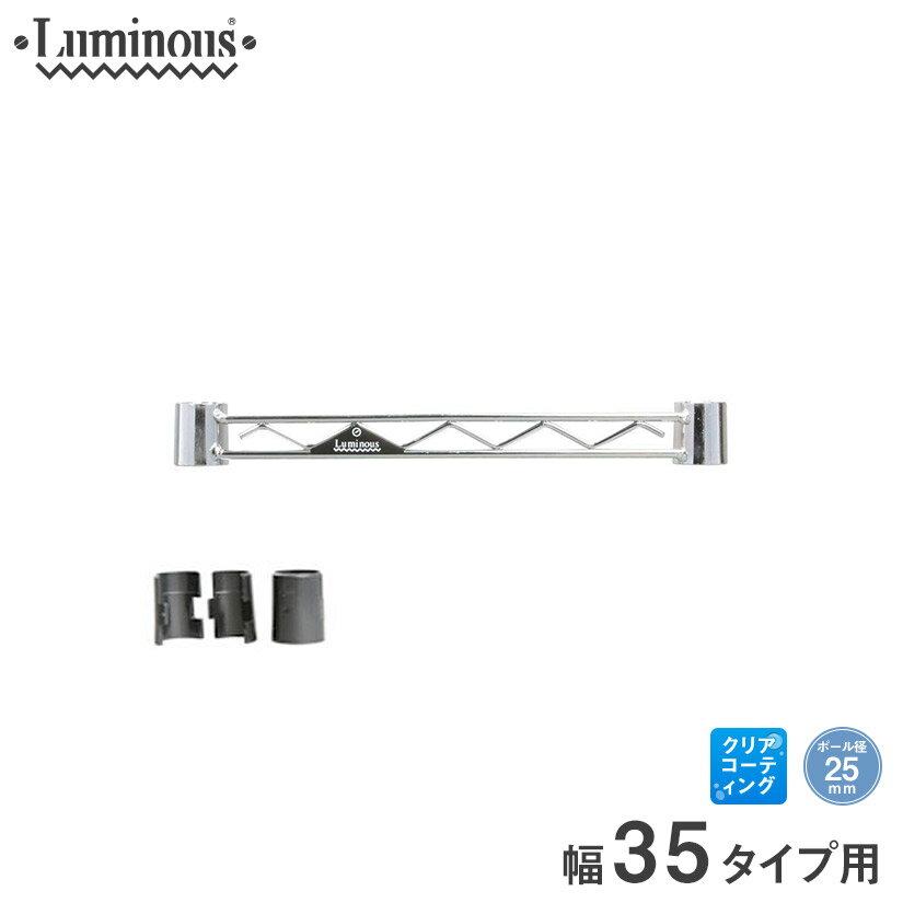 ルミナス luminous 収納家具 スチールラック ラック スチール製 [25mm] 幅35 ワイヤーバー(幅35.5cm用)[スリーブ付] WBL-035SL parts パーツ 安い ワイヤーラック ルミナスラック
