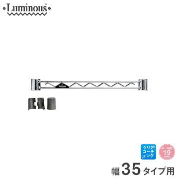 ルミナス径【19mm】補強バー35W(34.5cm)「スリーブ付」WBT-035SL