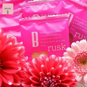 B rusk(ビー ラスク)Bセット (プレーン/メープル/ショコラ)送料無料 全国配送可能