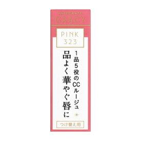 資生堂 インテグレート グレイシィ エレガンスCCルージュ つけ替え用 ピンク323 (口紅)