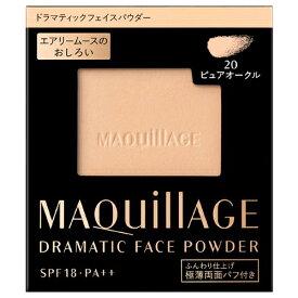 資生堂 マキアージュ ドラマティックフェイスパウダー レフィル 20 ピュアオークル SPF18・PA++ (プレストタイプ)